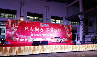 Jiahua company's annual party was successfully concluded